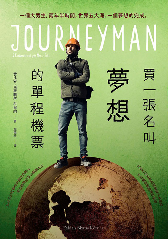 Chinese translation of Journeyman