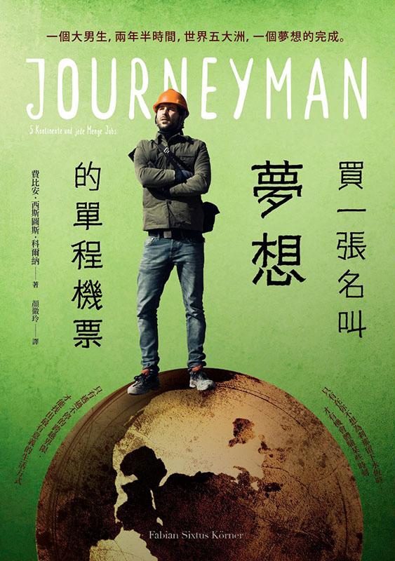 Chinese translation of Journeyman
