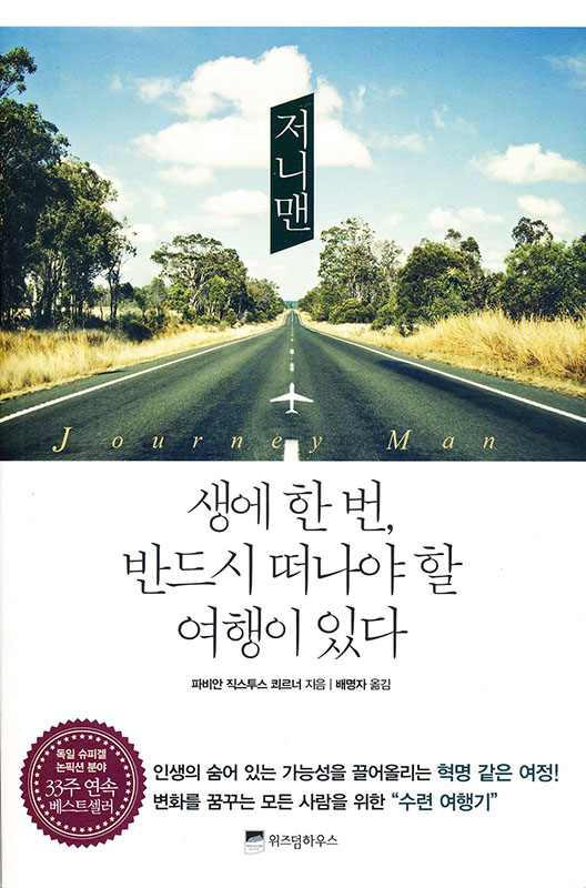 Korean translation of Journeyman